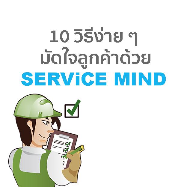 10 วิธีมัดใจลูกค้าด้วย SERVICE MIND
